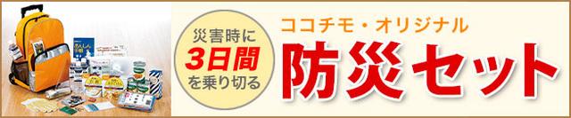 bousai_1.jpg