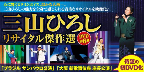 image_miyama-dvd.png